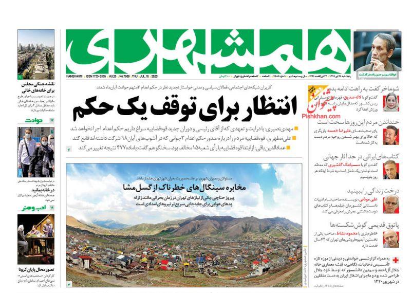 عناوین اخبار روزنامه همشهری در روز پنجشنبه ۲۶ تیر