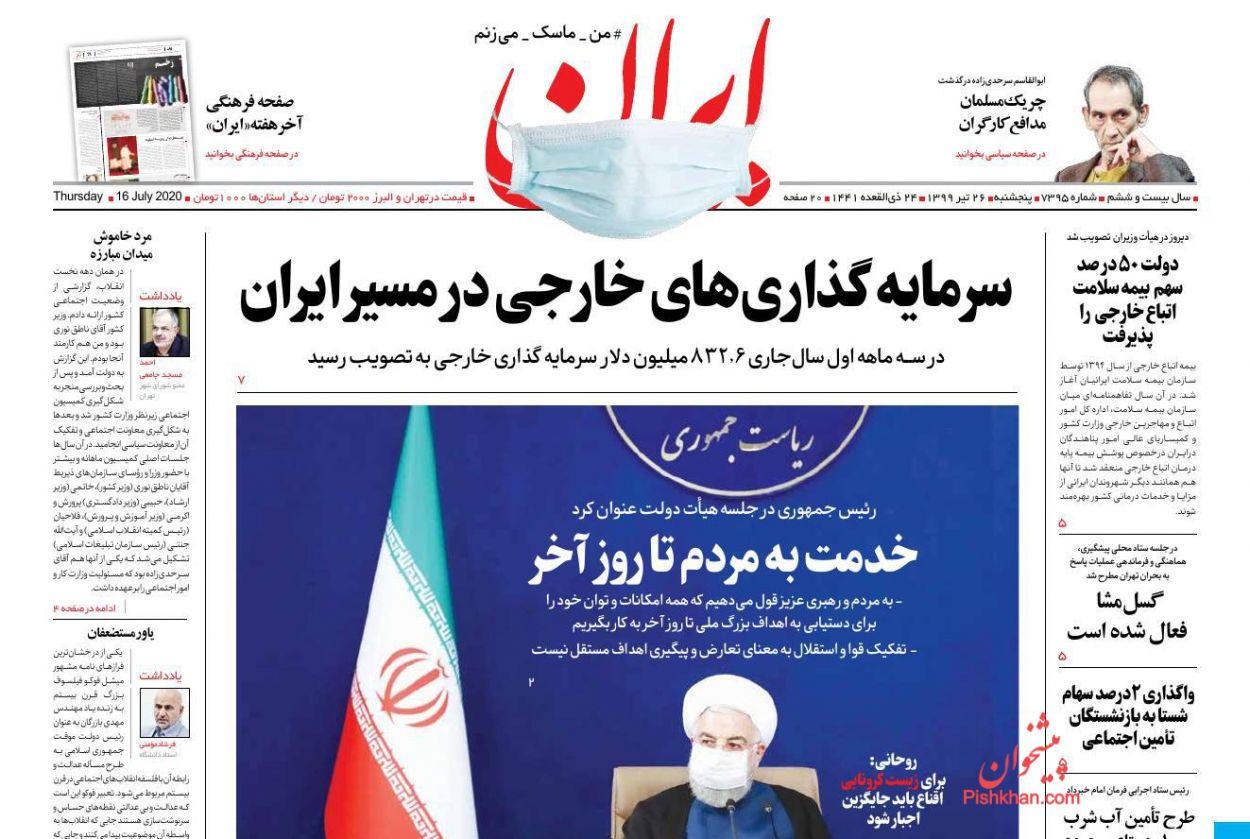 عناوین اخبار روزنامه ایران در روز پنجشنبه ۲۶ تیر