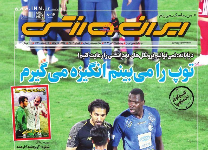 عناوین اخبار روزنامه ایران ورزشی در روز پنجشنبه ۲۶ تیر