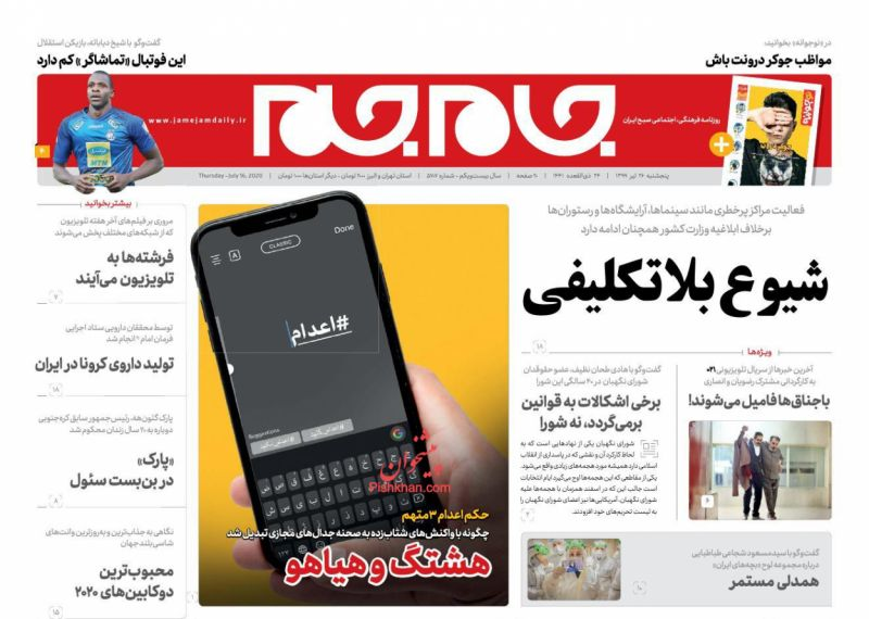 عناوین اخبار روزنامه جام جم در روز پنجشنبه ۲۶ تیر