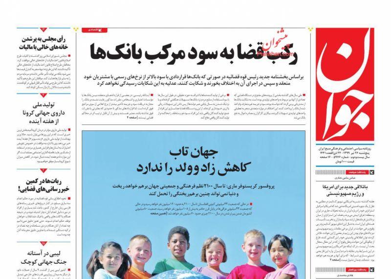 عناوین اخبار روزنامه جوان در روز پنجشنبه ۲۶ تیر