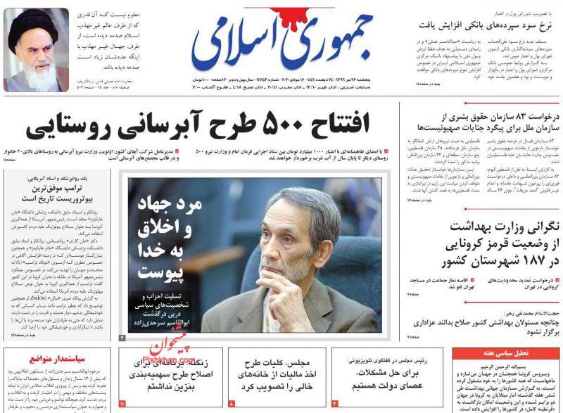 عناوین اخبار روزنامه جمهوری اسلامی در روز پنجشنبه ۲۶ تیر