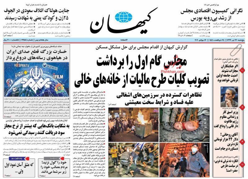 عناوین اخبار روزنامه کيهان در روز پنجشنبه ۲۶ تیر