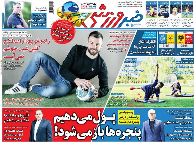عناوین اخبار روزنامه خبر ورزشی در روز پنجشنبه ۲۶ تیر