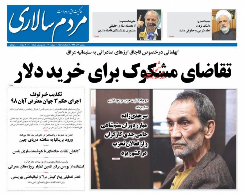 عناوین اخبار روزنامه مردم سالاری در روز پنجشنبه ۲۶ تیر