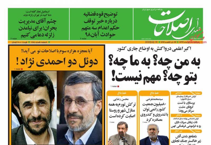عناوین اخبار روزنامه صدای اصلاحات در روز پنجشنبه ۲۶ تیر