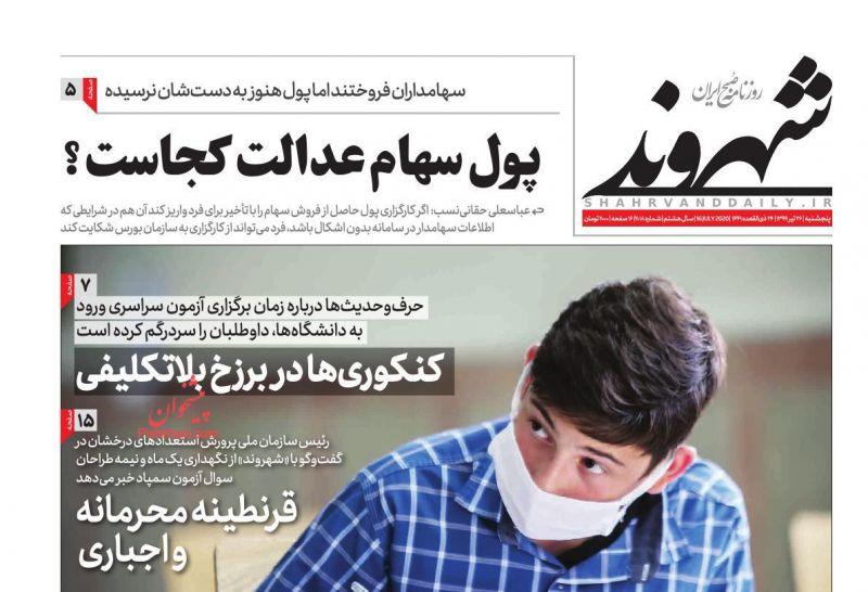 عناوین اخبار روزنامه شهروند در روز پنجشنبه ۲۶ تیر