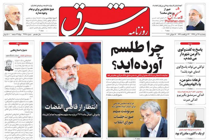 عناوین اخبار روزنامه شرق در روز پنجشنبه ۲۶ تیر