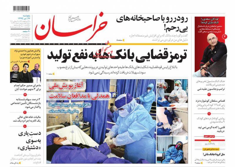 عناوین اخبار روزنامه خراسان در روز پنجشنبه ۲۶ تیر