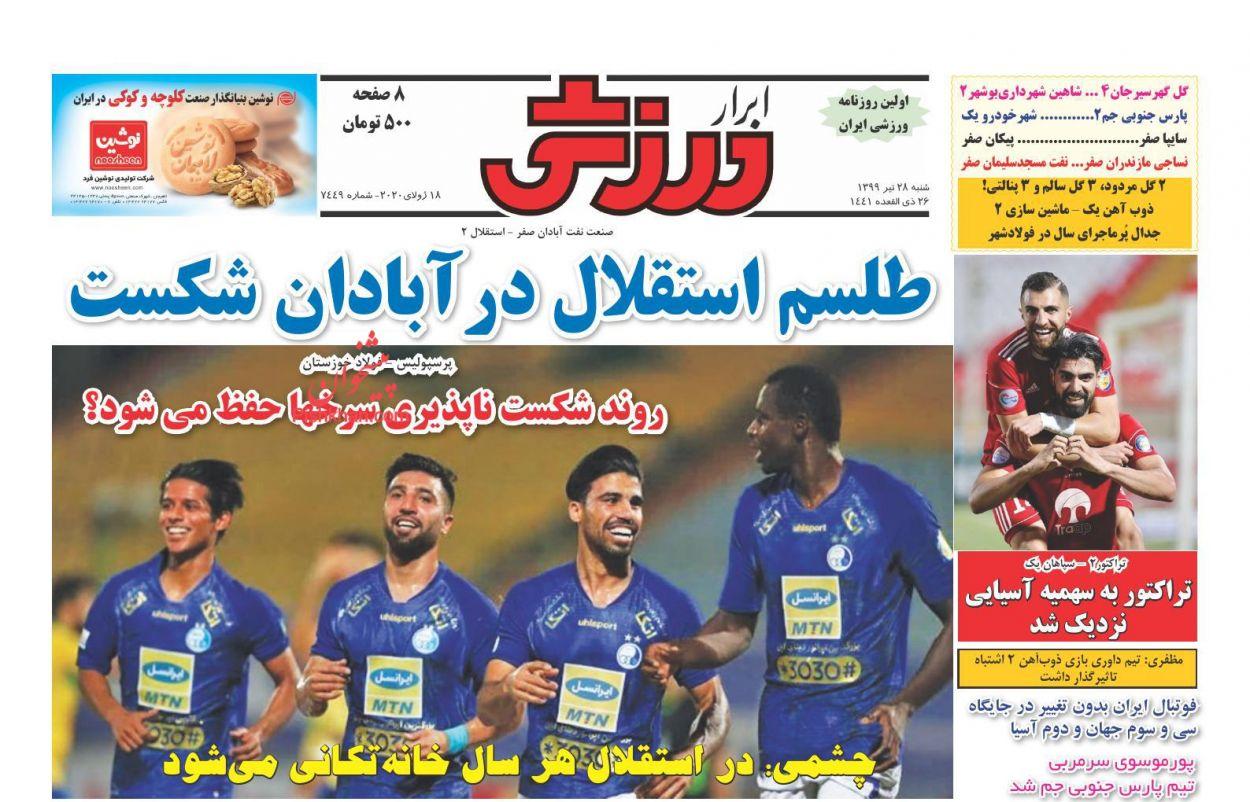 عناوین اخبار روزنامه ابرار ورزشى در روز شنبه ۲۸ تیر