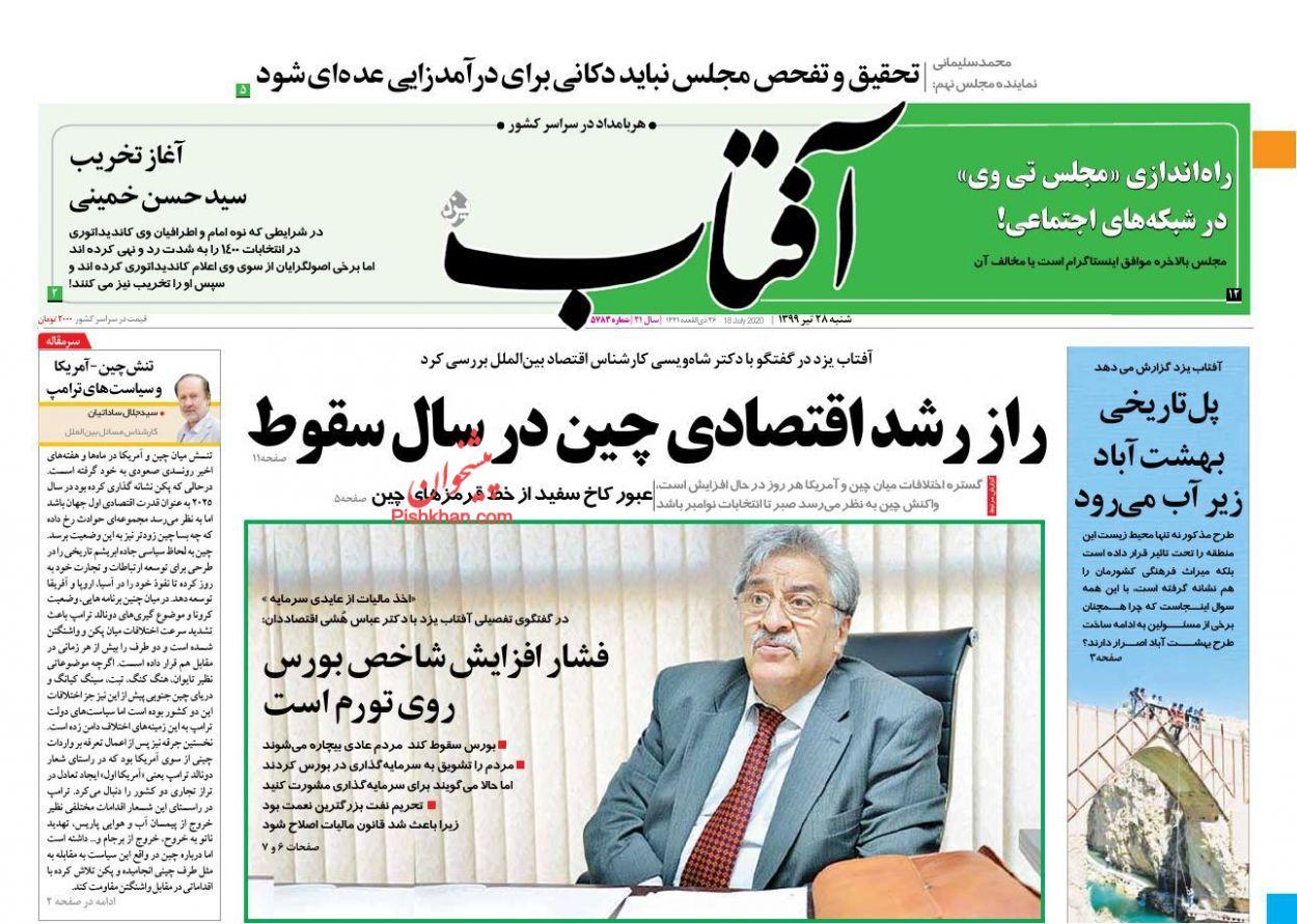 عناوین اخبار روزنامه آفتاب یزد در روز شنبه ۲۸ تیر