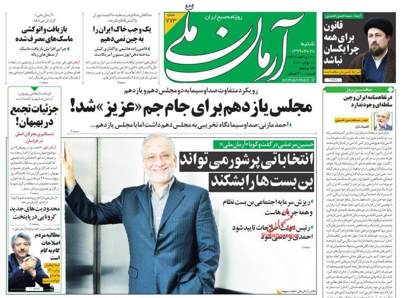 عناوین اخبار روزنامه آرمان ملی در روز شنبه ۲۸ تیر