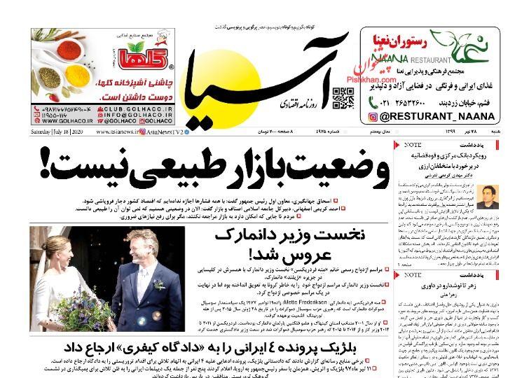 عناوین اخبار روزنامه آسیا در روز شنبه ۲۸ تیر