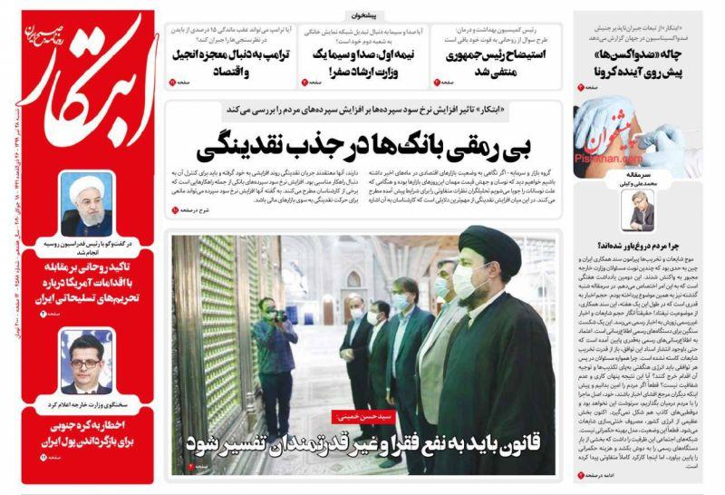 عناوین اخبار روزنامه ابتکار در روز شنبه ۲۸ تیر