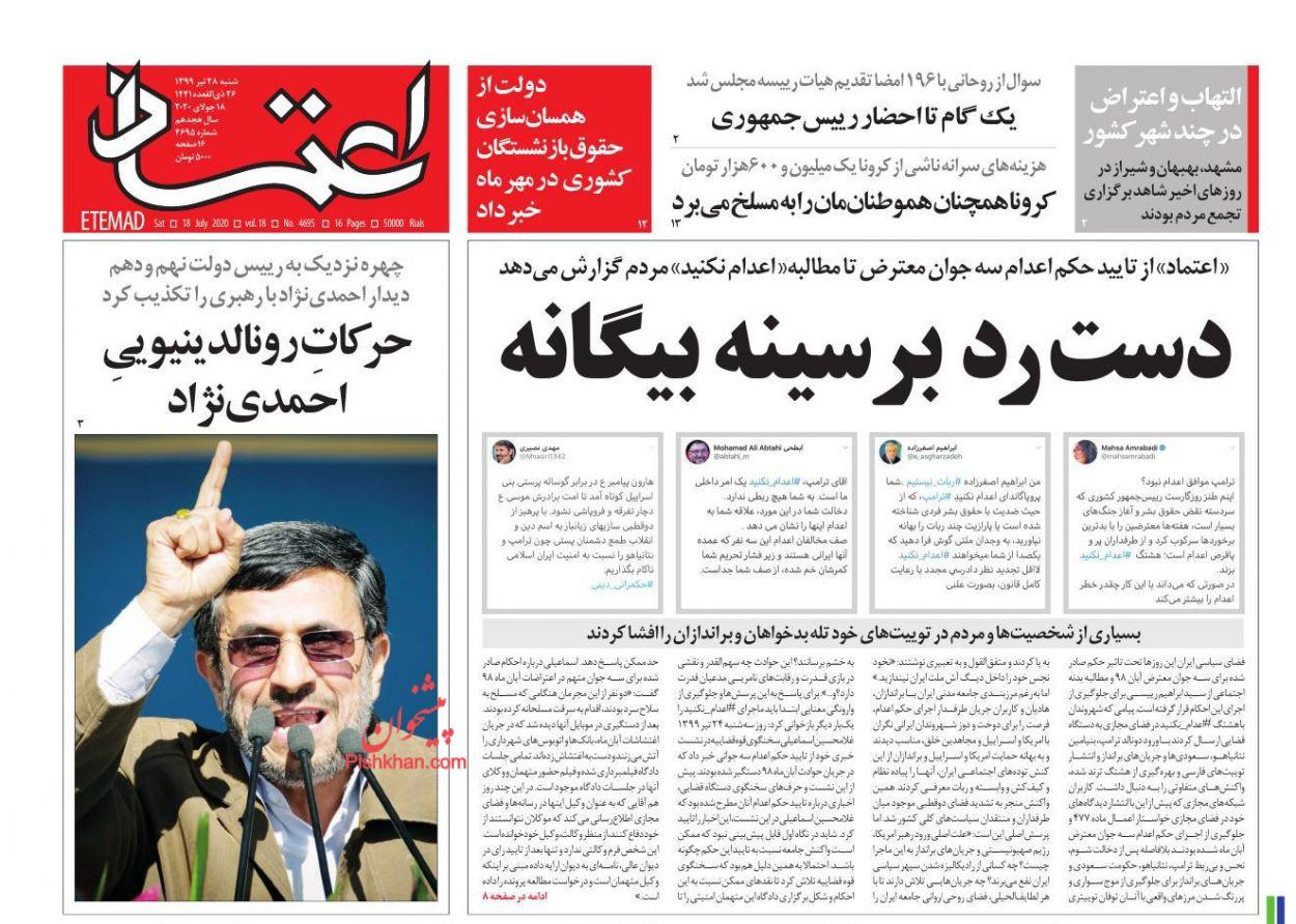 عناوین اخبار روزنامه اعتماد در روز شنبه ۲۸ تیر