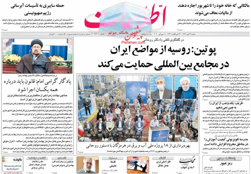 عناوین اخبار روزنامه اطلاعات در روز شنبه ۲۸ تیر