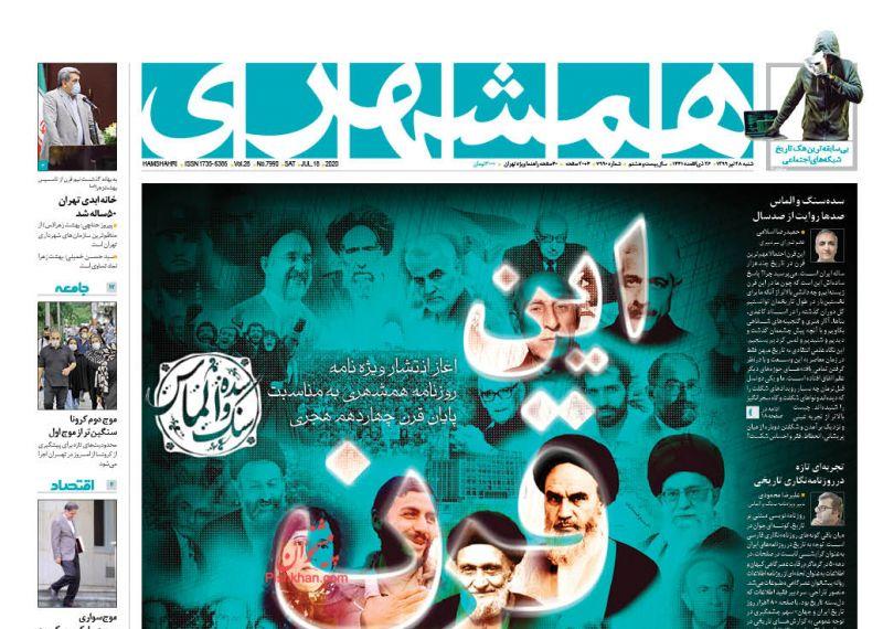 عناوین اخبار روزنامه همشهری در روز شنبه ۲۸ تیر