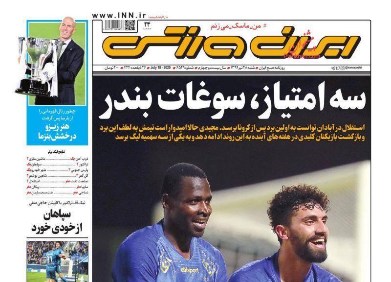عناوین اخبار روزنامه ایران ورزشی در روز شنبه ۲۸ تیر