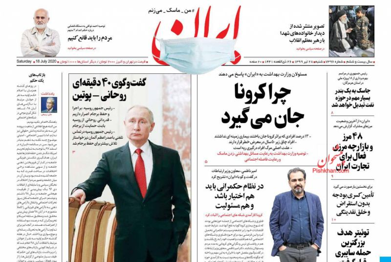 عناوین اخبار روزنامه ایران در روز شنبه ۲۸ تیر