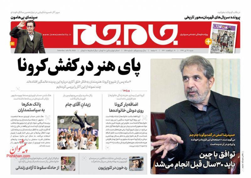 عناوین اخبار روزنامه جام جم در روز شنبه ۲۸ تیر