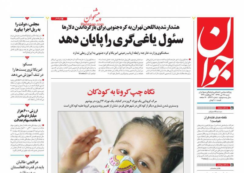 عناوین اخبار روزنامه جوان در روز شنبه ۲۸ تیر