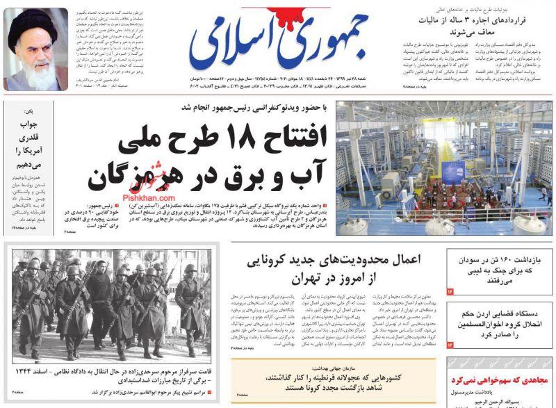 عناوین اخبار روزنامه جمهوری اسلامی در روز شنبه ۲۸ تیر