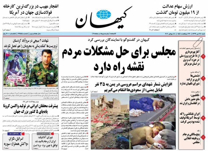 عناوین اخبار روزنامه کيهان در روز شنبه ۲۸ تیر