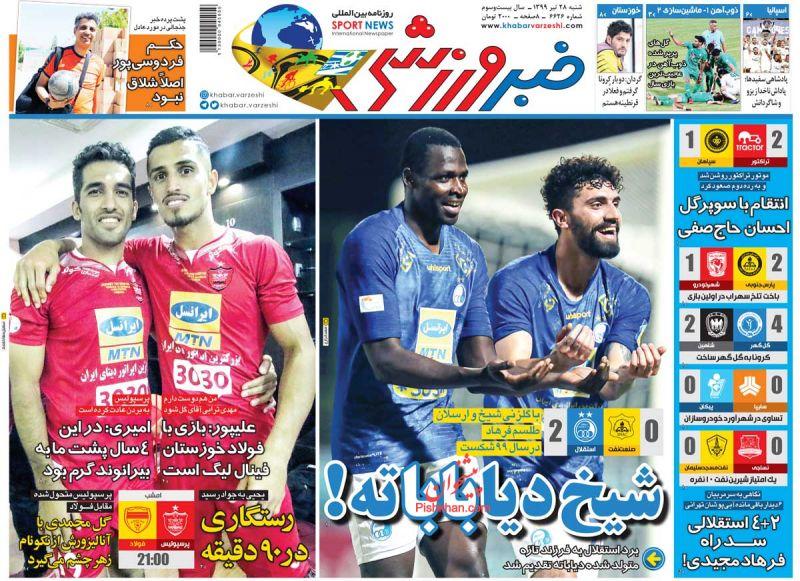 عناوین اخبار روزنامه خبر ورزشی در روز شنبه ۲۸ تیر