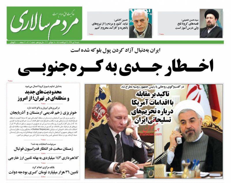 عناوین اخبار روزنامه مردم سالاری در روز شنبه ۲۸ تیر