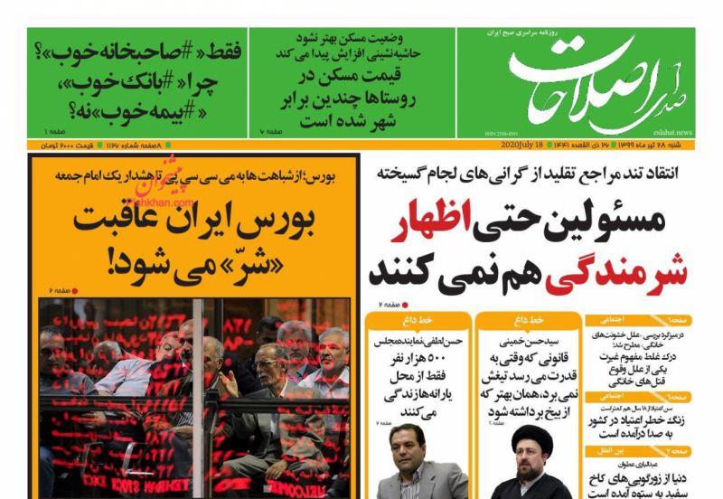 عناوین اخبار روزنامه صدای اصلاحات در روز شنبه ۲۸ تیر