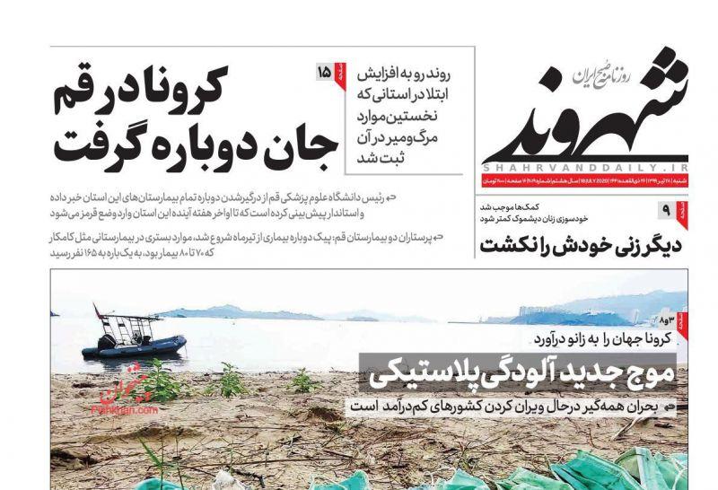 عناوین اخبار روزنامه شهروند در روز شنبه ۲۸ تیر