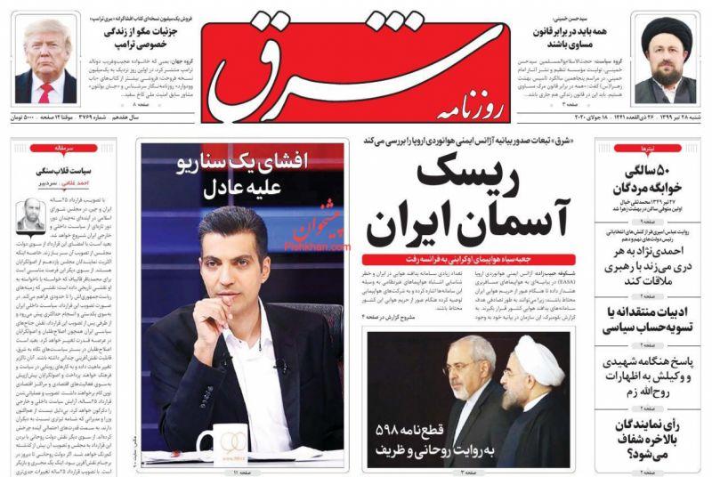 عناوین اخبار روزنامه شرق در روز شنبه ۲۸ تیر