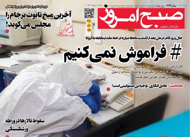 عناوین اخبار روزنامه صبح امروز در روز شنبه ۲۸ تیر