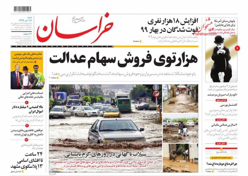 عناوین اخبار روزنامه خراسان در روز شنبه ۲۸ تیر