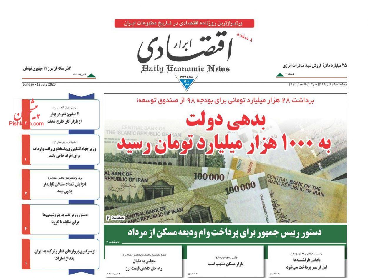 عناوین اخبار روزنامه ابرار اقتصادی در روز یکشنبه ۲۹ تیر