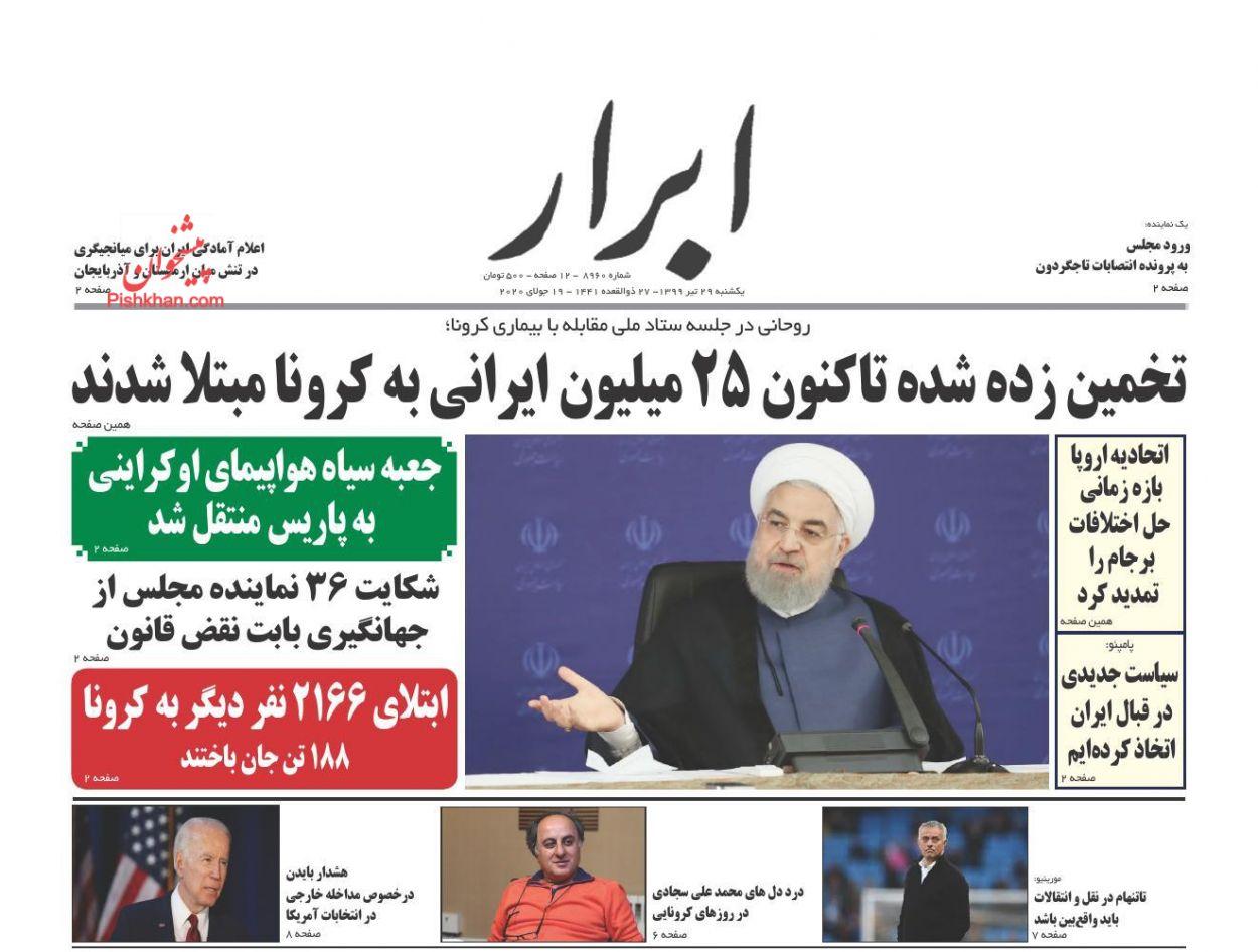 عناوین اخبار روزنامه ابرار در روز یکشنبه ۲۹ تیر