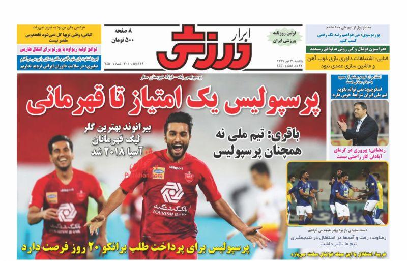 عناوین اخبار روزنامه ابرار ورزشى در روز یکشنبه ۲۹ تیر