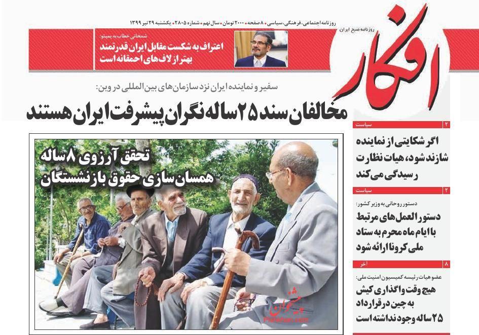 عناوین اخبار روزنامه افکار در روز یکشنبه ۲۹ تیر