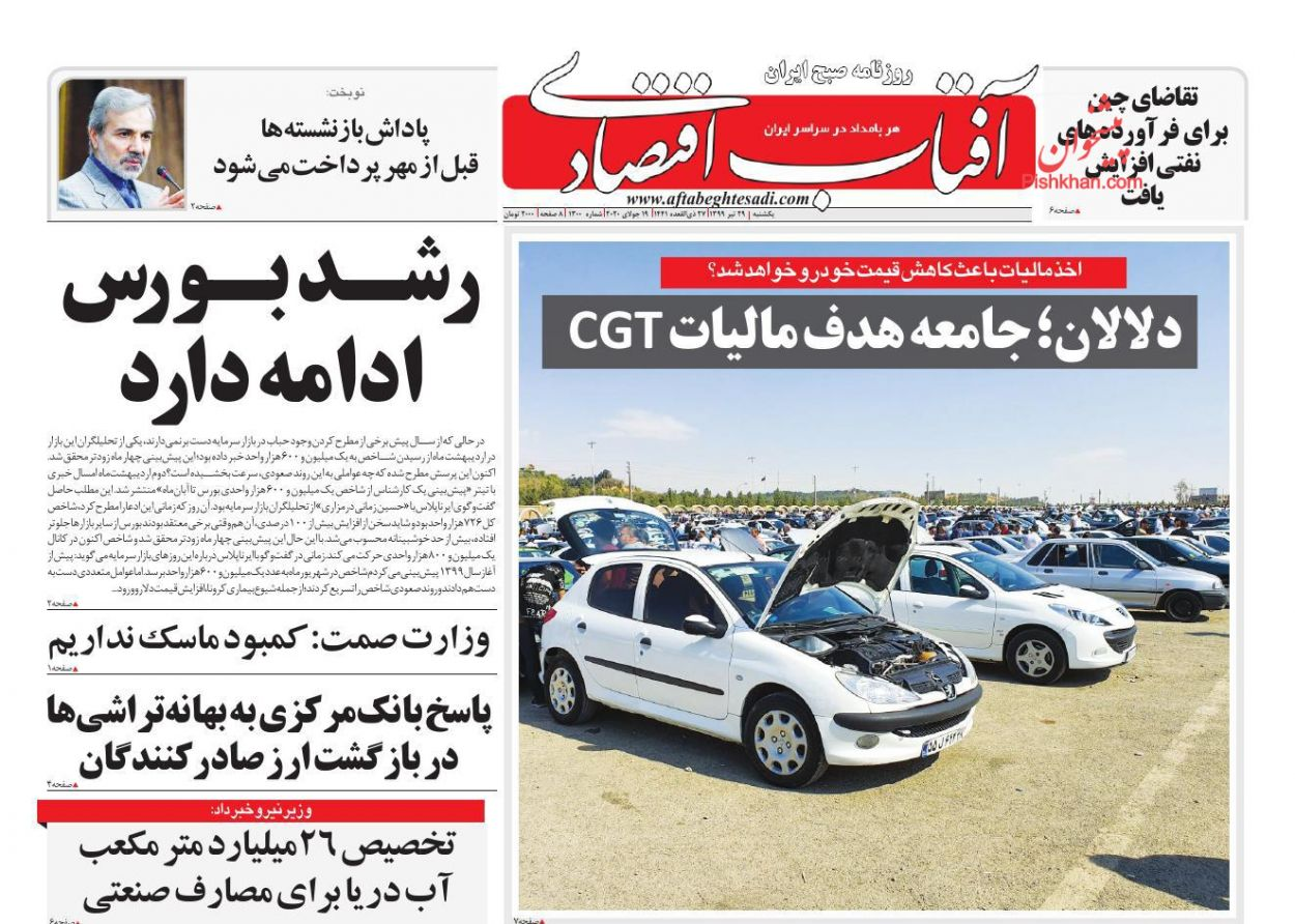 عناوین اخبار روزنامه آفتاب اقتصادی در روز یکشنبه ۲۹ تیر