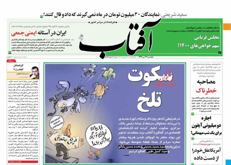 عناوین اخبار روزنامه آفتاب یزد در روز یکشنبه ۲۹ تیر