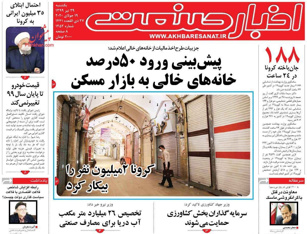 عناوین اخبار روزنامه اخبار صنعت در روز یکشنبه ۲۹ تیر