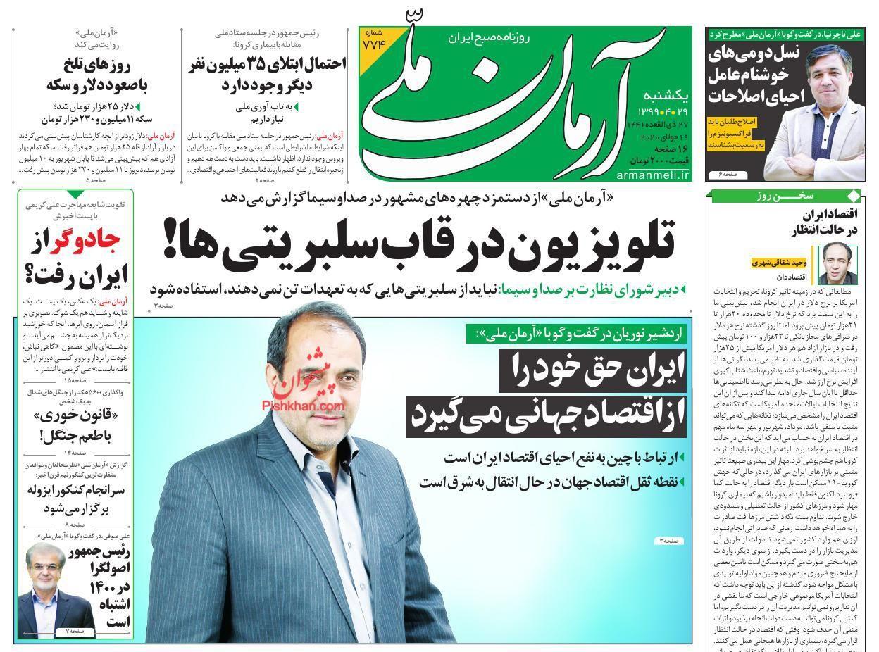 عناوین اخبار روزنامه آرمان ملی در روز یکشنبه ۲۹ تیر
