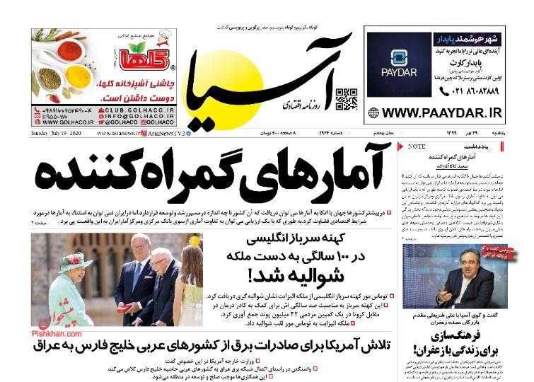 عناوین اخبار روزنامه آسیا در روز یکشنبه ۲۹ تیر