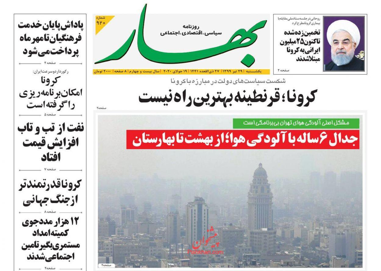عناوین اخبار روزنامه بهار در روز یکشنبه ۲۹ تیر