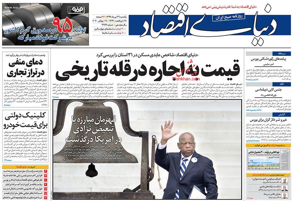 عناوین اخبار روزنامه دنیای اقتصاد در روز یکشنبه ۲۹ تیر