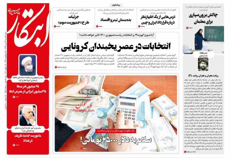 عناوین اخبار روزنامه ابتکار در روز یکشنبه ۲۹ تیر