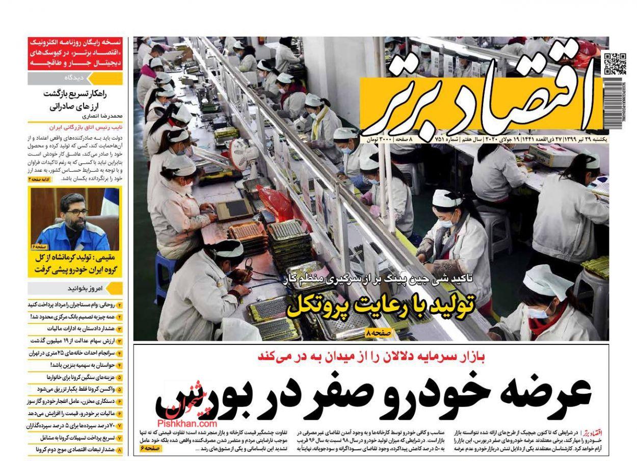 عناوین اخبار روزنامه اقتصاد برتر در روز یکشنبه ۲۹ تیر