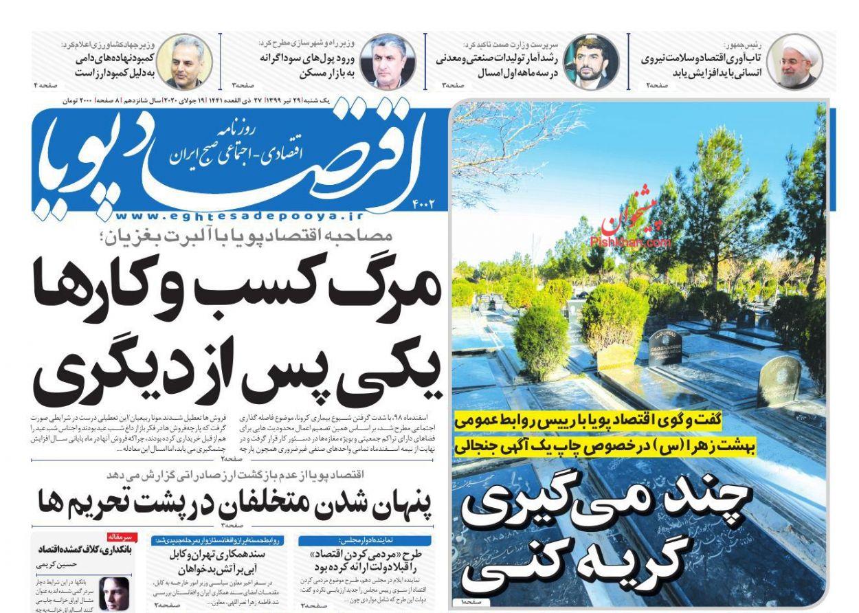 عناوین اخبار روزنامه اقتصاد پویا در روز یکشنبه ۲۹ تیر