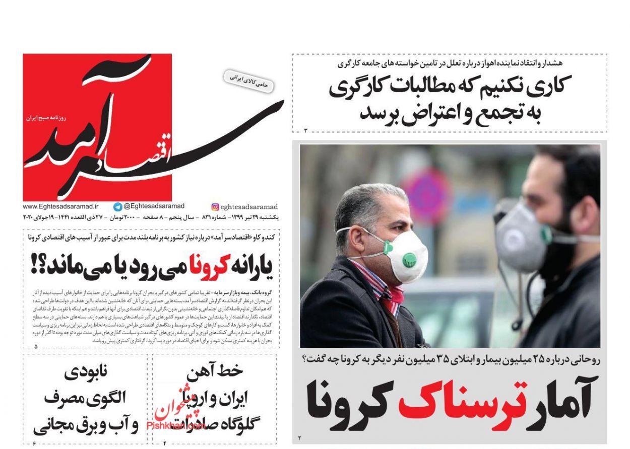 عناوین اخبار روزنامه اقتصاد سرآمد در روز یکشنبه ۲۹ تیر