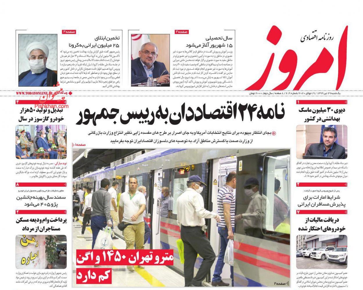 عناوین اخبار روزنامه امروز در روز یکشنبه ۲۹ تیر